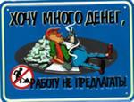 zarab_int_sovetmiru