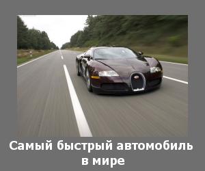 самый быстрый авто