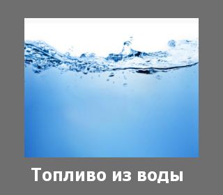 топливо из воды